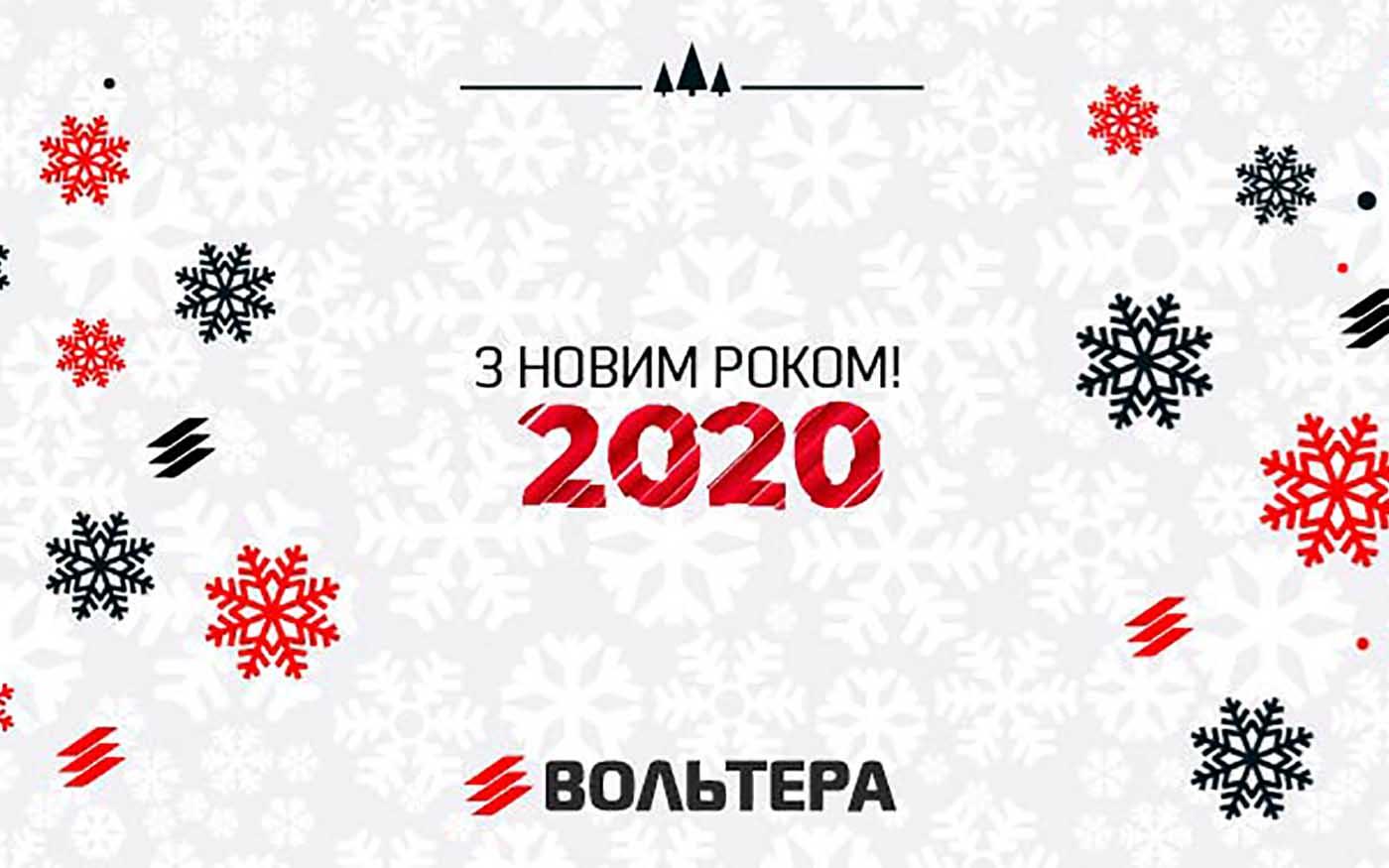 З Новым роком 2020!