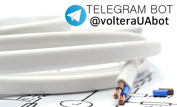 Вольтера Telegram Bot